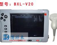 猪牛羊用B超BXL-V20