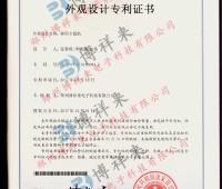 郑州博祥来威廉希尔B超机专利证书