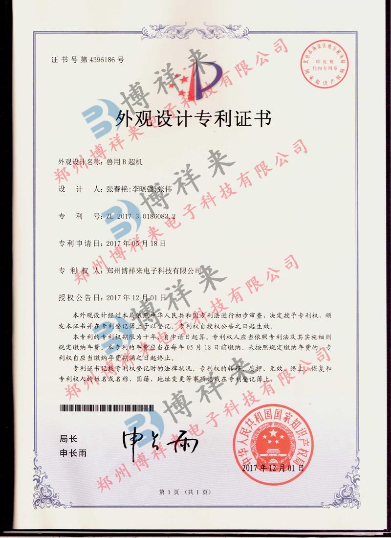郑州博祥来点威廉希尔B超机专利证书